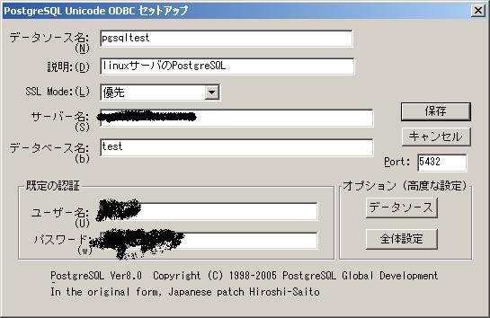 データソース設定